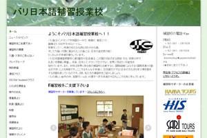補習校サイト